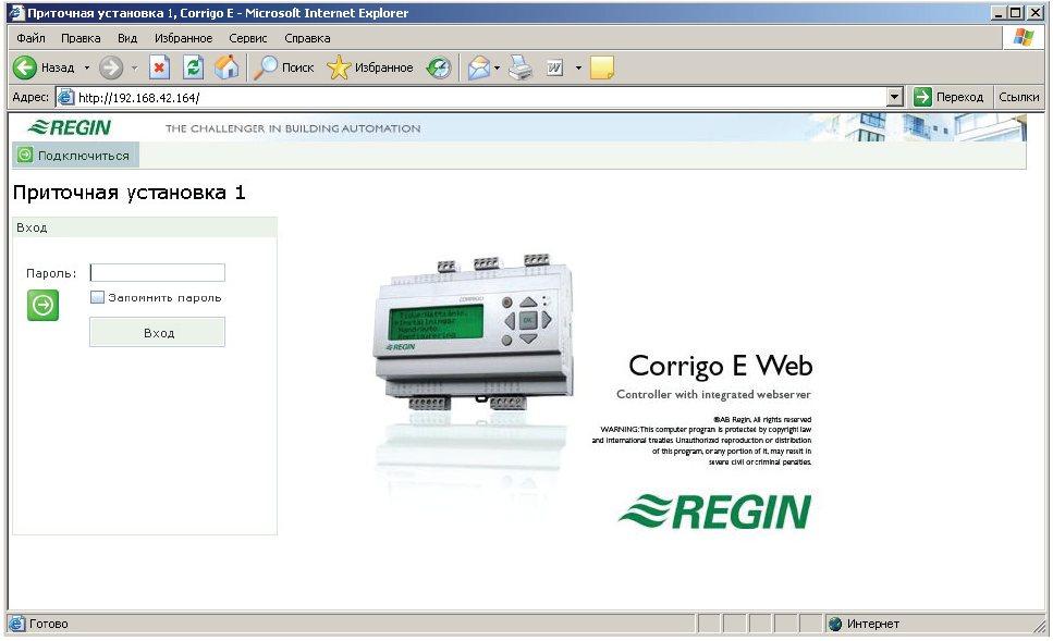Corrigo regin инструкция по эксплуатации